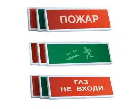 """КОП-12 """"Выход"""" Оповещатель охранно-пожарный световой (табло)"""