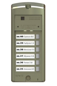BS-306-6 Блок вызова домофона